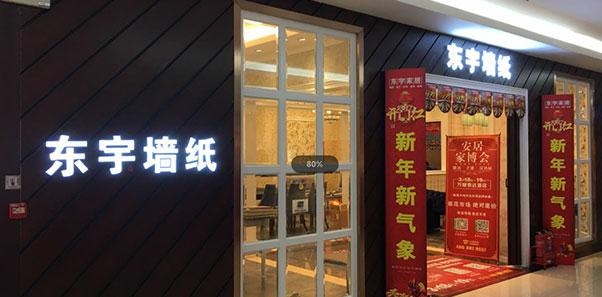 万博manbetx官网网页塘沽美家店